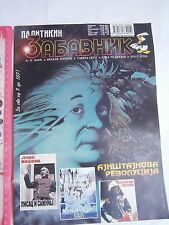 Einstein Albert Science Politikin zabavnik 2005 book magazine Yugoslavia no2769