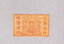 VERY OLD match box labels CHINA or JAPAN patriotic #914