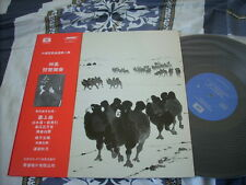 a941981 HK Records Lam Fung Pipa Music LP 林風 琵琶獨奏 中國琵琶曲選第二集 Beyond the Frontier Chinese Classics