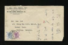 HONG KONG 1948 to SARAWAK SHEUNGWAN CANCEL.....AMOY CANNING CORP ENVELOPE