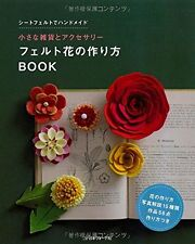 Needle Felt Book- How to Make Flowers Accessories Wool Japanese Craft Book
