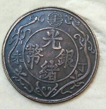 Chinese Qing Dynasty Emperor Guangxu cash coin 39mm 1907
