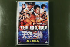Japanese Movie Drama The Big Bee Live Action Movie DVD English Subtitle