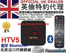 New HTV5 H.TV5 Box by HTV3 中港台電視機頂盒回看功能 HKTV TVPAD HTV BOX 英國保養 Free Gift