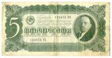 Russia USSR State Bank Note 5 Chervontsev 1937 F/VF