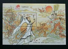 Macau Macao Literature Li Sao 2004 Culture Traditional 文学与人物- 离骚 (miniature) MNH