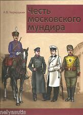 The honor of the Moscow corps. Military and civil uniforms ancient capital  2014