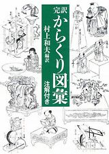 KARAKURI Robot Illustrated Reference Bk, Mechanical doll dictionary KARAKURIZUI