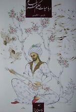 Khayyam Persian Calligraphy Painting Khayam English Farsi Book 2103 رباعیات خیام