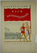 "Isaac Dunaievsky.""Marsh of physical Culture""(in Russian).1938. Sheet music. Rare"