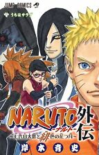 NARUTO Gaiden: The Seventh Hokage and the Scarlet Spring / Japanese original ver