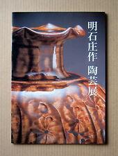 AKASHI Shosaku Ceramic Exhibition, Catalogue with a price list / 2004,  Mashiko