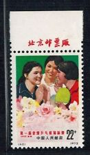"P R CHINA 1972 N48 ""The cultural revolution stamp "" W. IMPRINT  MNH"