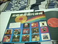 a941981 Teresa Teng ETC Others LP Polygram 80 - 81  ( Includes Teddy Robin 's 救世者) 寶麗金 80 - 81 金唱片特輯