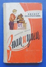 1960 USSR Soviet Russian Manual Book Pioneer-electrician Know and be able