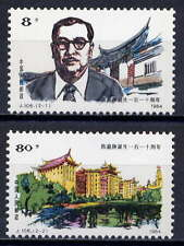 CHINA PRC Sc#1949-50 1984 J106 Chen Jiageng, Overseas Patriot MNH