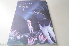 NARUTO doujinshi SASUKE X SAKURA (A5 46pages) Ether suzuaki 15cm no kyoukaisen