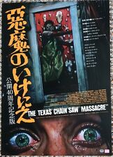 TEXAS CHAINSAW MASSACRE 40TH ORIGINAL CHIRASHI JAPAN MINI POSTER GUNNAR HANSEN