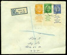 ISRAEL : Incredibly RARE Registered FDC which includes Bale #1f Tab perf 10 x 10