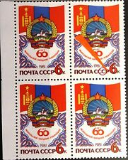 "RUSSIA SOWJETUNION 1981 5086 4955 PLATE ERROR dot in ""C"" mongolische VR MNH"