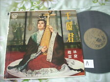 "a941981 EMI 12"" LP 靜婷 Tsin Ting 江宏 Beyond the Great Wall 王昭君 Lin Dai on Cover ( Lin Dai Does Not Sing Any Songs Here ) (A) with Insert"