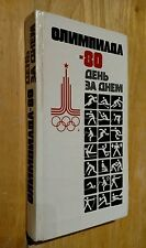 Soviet Moscow Olympic Games Schedule And Sports Guide In Russian 1980