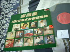 a941981 Teresa Teng ETC Others LP Polygram 1981 Best (A)  ( Includes Teddy Robin 's 這是愛 )
