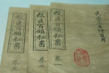 Fine old Chinese witchcraft book The Complete Works of 3 set 03