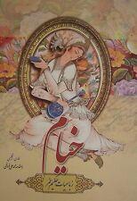 Khayyam Persian Calligraphy Painting Khayam English Farsi Book 2097 رباعیات خیام