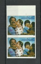 1989- Tunisia- Imperforated pair- Family's Welfare