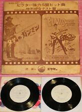 Elvis + Morricone + VV.AA. Japan only Promo gatefold DOUBLE EP for Radio / DJ