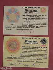 High quality COPY with W/M 2 types - 1/2 Chervonec 1923 Russia Never was in use!