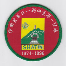 SCOUTS OF HONG KONG / HK - SHATIN DISTRICT SCOUT 22ND ANNIVERSARY BADGE