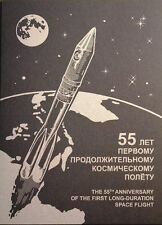 RUSSIA RUSSLAND 2016 Klb 2341 55 years first long-duration space flight Titov**