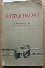 Russian Book Stereo Photo View Camera Soviet Photography Reference 1957 3D VTG