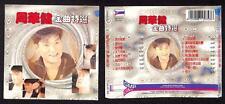 Taiwan Wakin Emil Chau Zhou Hua Jian Rare Singapore CD FCS7731