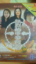 NEW Original Japanese Drama VCD  Netsuretsu Teki Chuuka Hanten 熱烈的中華飯店 Chinese C