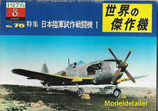FAOW Famous Airplanes Of The World No.76 Japanese Army Experimental Fighters