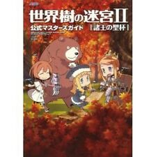 Etrian Odyssey II: Heroes of Lagaard Official Masters Guide Book / DS