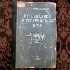 1947 Путеше�твие У��урий�ком Крае Пржеваль�кий У��урий�кий Ussuri Russia Russian
