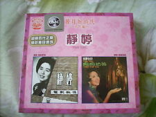 a941981 Tsin Ting 靜婷 Sealed EMI Pathe Double CD Box Set 膜拜好時代 痴痴地等 電影歌選