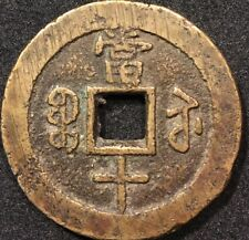 1851-1861 China ( Xian- Feng ) Qing Dynasty Large 10 Cents Copper Coin