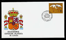 FIRST DAY COVER Expo Filatelica de Espana WZ 41 T.110 SHOW CANCEL FDC 1986