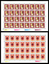 China PRC Sc# 2481-82 1994-1 Year of Dog Stamps Full Sheet