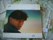 "a941981 劉德華 Andy Lau HK Promo 12"" Single  LP 愛不完 (A)"