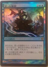 Erreur de visée Conspiracy PREMIUM / FOIL  Japanese Misdirection - Magic Mtg -