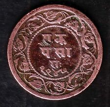 Ratlam State-God Hanuman 1 Paisa Sam-vat 1945 Rare Heavy Weight Coin #SC46