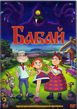 BABAY RUSSIAN CARTOONS ANIMATION MULTIFILM MULTIK BRAND NEW DVD NTSC