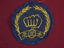 Vintage Patch Martial Arts Patch