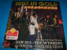 【 kckit 】ALAN TAM, SAM HUI, KENNY B, CHELSIA CHAN ,AMINA ETC, 100% IN GOLD 本年度金唱片紀念歌選 黑膠唱片 LP529
